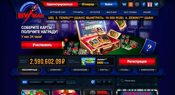Казино Вулкан Удачи: игровые автоматы на деньги